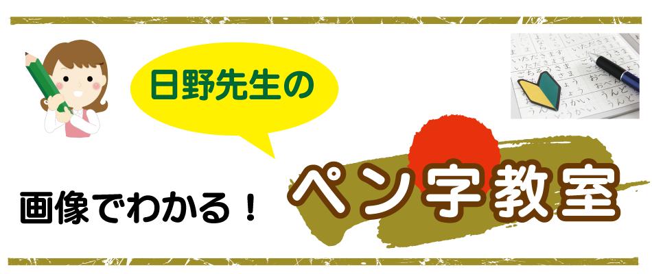 5分間ペン字教室!ひらがな&カタカナ&漢字の書き方・書き順